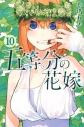 【コミック】五等分の花嫁(10)の画像