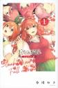 【コミック】五等分の花嫁 フルカラー版(1)の画像