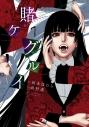 【コミック】賭ケグルイ(7)の画像