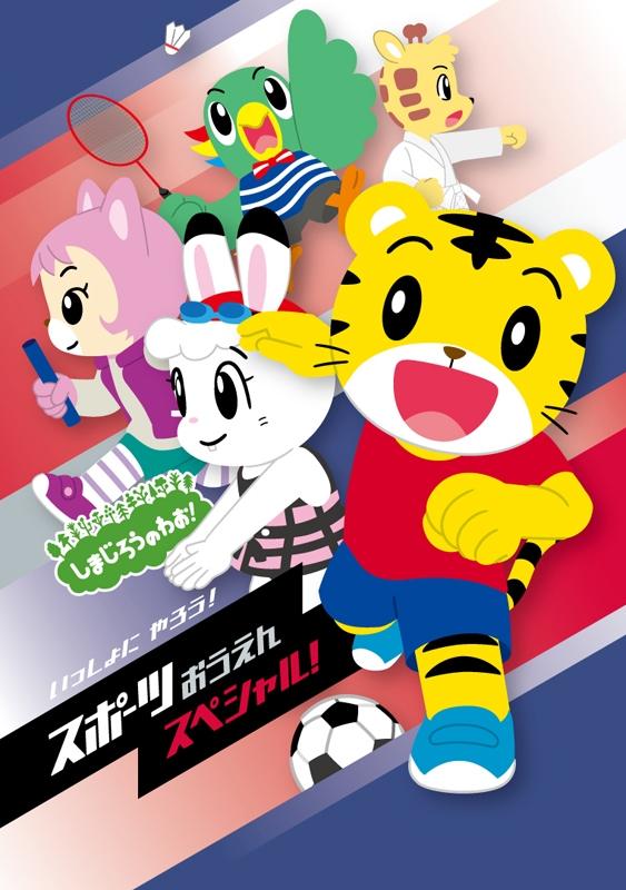 【DVD】TV しまじろうのわお!いっしょに やろう!~スポーツおうえんスペシャル~
