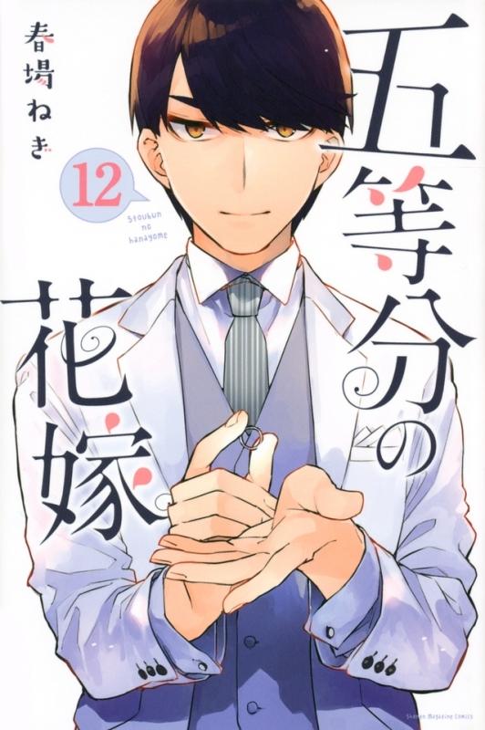 【コミック】五等分の花嫁(12)