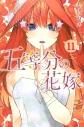 【コミック】五等分の花嫁(11)の画像