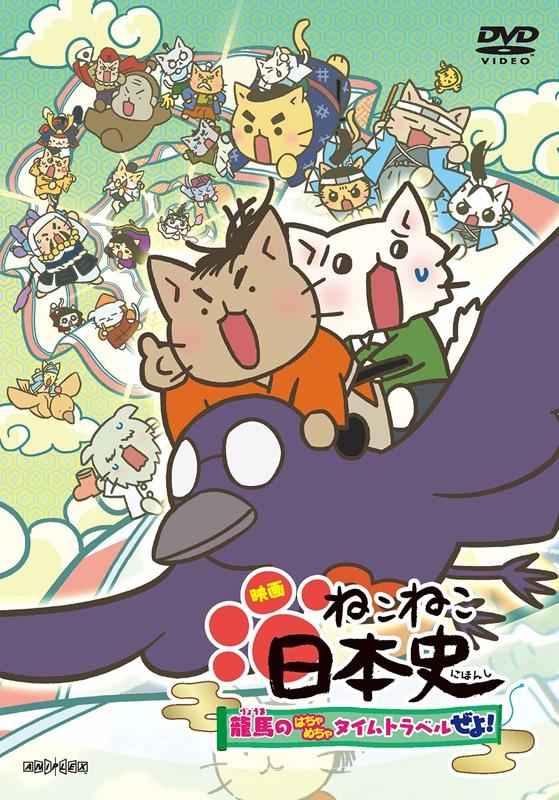 【DVD】映画 ねこねこ日本史 ~龍馬のはちゃめちゃタイムトラベルぜよ~ 通常版