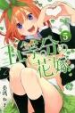 【コミック】五等分の花嫁(5)の画像