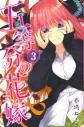 【コミック】五等分の花嫁(3)の画像