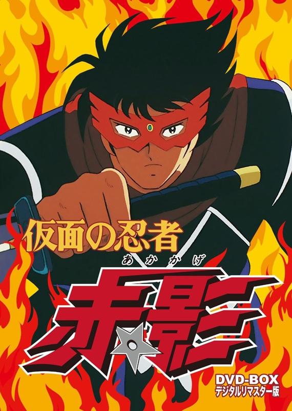 【DVD】TV 仮面の忍者赤影 DVD BOX デジタルリマスター版