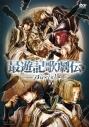 【DVD】舞台 最遊記歌劇伝 -Burial-の画像