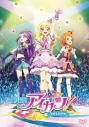 【DVD】劇場版 アイカツ! 通常版の画像