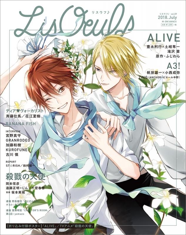 【ムック】LisOeuf♪(リスウフ♪)Vol.9