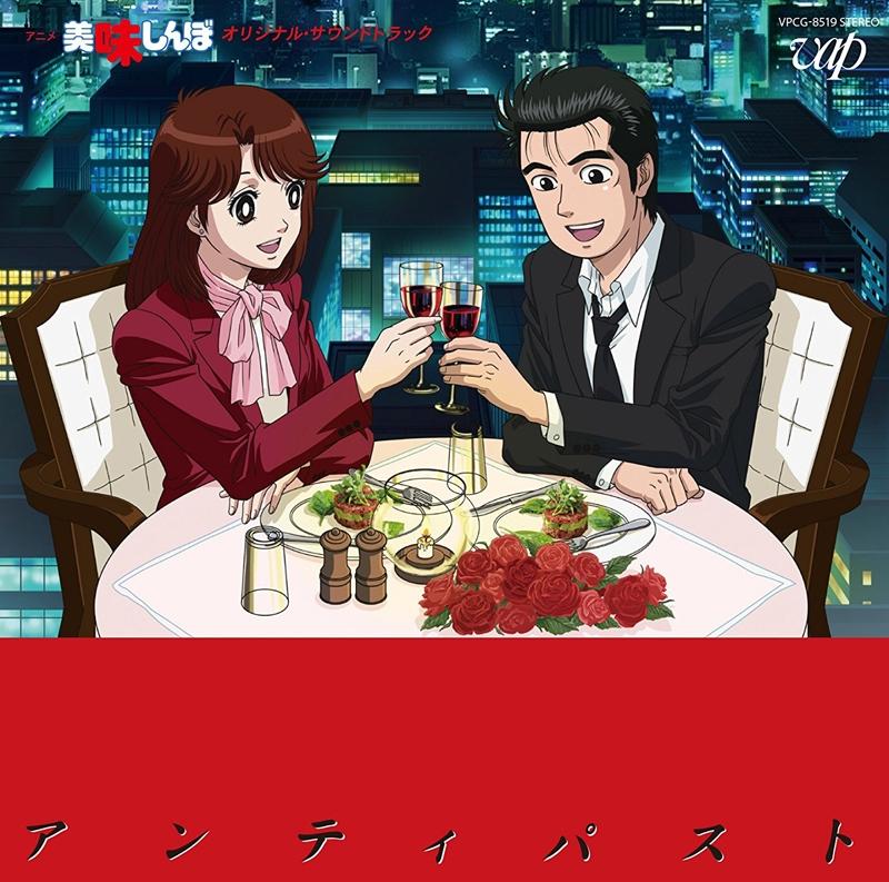【サウンドトラック】TV 美味しんぼ オリジナル・サウンドトラック アンティパスト