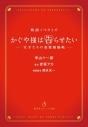 【小説】映画ノベライズ かぐや様は告らせたい ~天才たちの恋愛頭脳戦~の画像