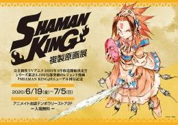 完全新作TVアニメ 2021年4月放送開始決定!! シリーズ累計3,500万突破のレジェンド漫画『SHAMAN KING』リニューアル刊行記念!! シャーマンキング複製原画展画像
