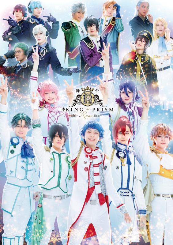 【Blu-ray】舞台 KING OF PRISM -Shiny Rose Stars-