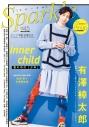 【ムック】Sparkle(スパークル) Vol.45【有澤樟太郎さんポストカードB付き】の画像