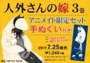 【コミック】人外さんの嫁(3) アニメイト限定セット【手ぬぐい付き】の画像