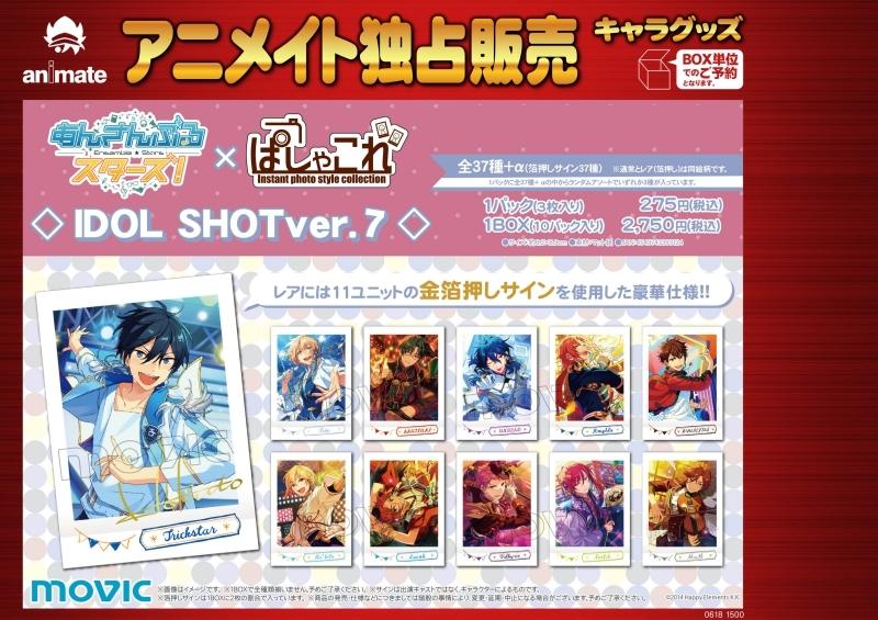 あんさんぶるスターズ! ぱしゃこれ/IDOL SHOT Ver.7_0
