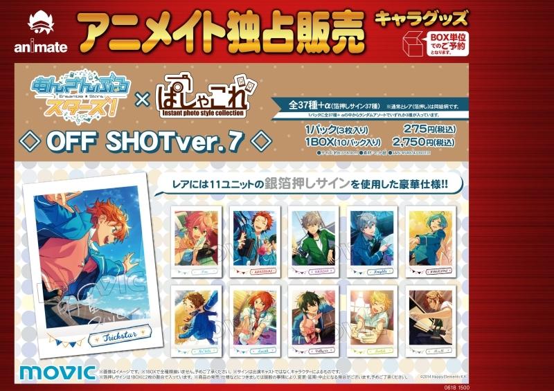 あんさんぶるスターズ! ぱしゃこれ/OFF SHOT Ver.7_0
