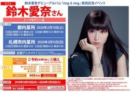 鈴木愛奈デビューアルバム「ring A ring」発売記念イベント画像