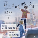 【ドラマCD】ドラマCD ひだまりが聴こえる -リミット- 1 通常盤の画像
