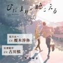 【ドラマCD】ドラマCD ひだまりが聴こえる -リミット- 3 通常盤の画像