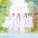 【主題歌】TV 白い砂のアクアトープ OP「たゆたえ、七色」/ARCANA PROJECT 通常盤の画像