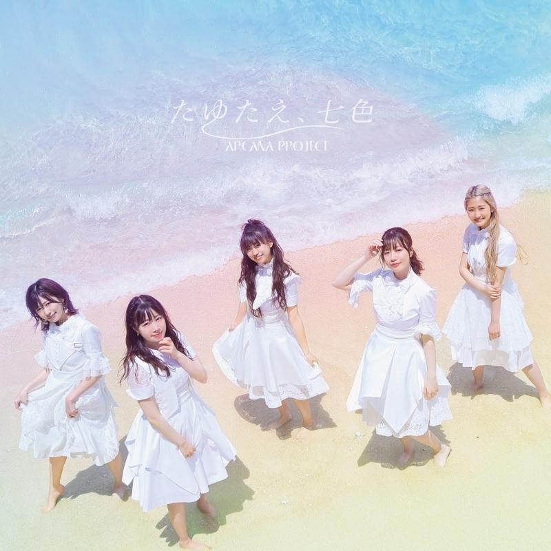 【主題歌】TV 白い砂のアクアトープ OP「たゆたえ、七色」/ARCANA PROJECT 初回限定盤 正位置ver.