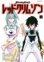 【コミック】SHAMAN KING レッドクリムゾン(4)の画像