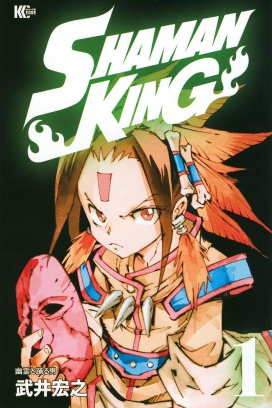 【コミック】SHAMAN KING(1)