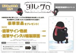 雨沢もっけ先生 新作!「ヨルとクロ」発売記念 抽選キャンペーン画像