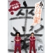 日野聡・立花慎之介 名門アウトロー学園 ファンディスク Vol.1 アウトロー学園流 卒業式 通常版