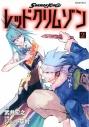 【コミック】SHAMAN KING レッドクリムゾン(2)の画像