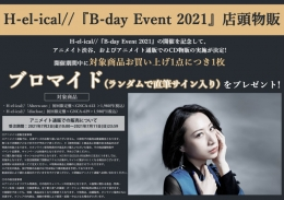 H-el-ical//『B-day Event 2021』店頭物販画像