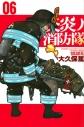 【コミック】炎炎ノ消防隊(6) 通常版の画像