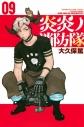 【コミック】炎炎ノ消防隊(9)の画像
