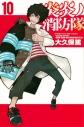【コミック】炎炎ノ消防隊(10)の画像