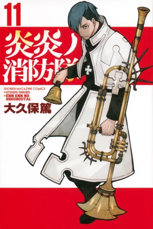 【コミック】炎炎ノ消防隊(11)
