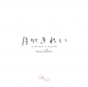 【サウンドトラック】TV 月がきれい サウンドコレクションの画像