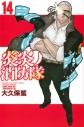 【コミック】炎炎ノ消防隊(14)の画像