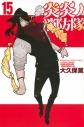 【コミック】炎炎ノ消防隊(15)の画像