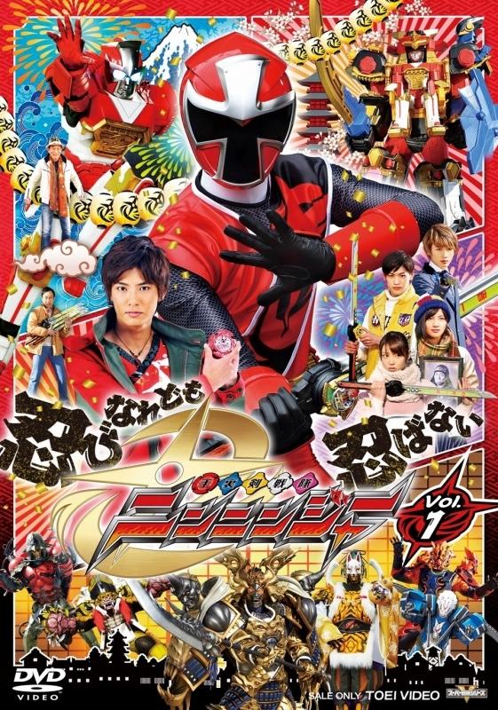 【DVD】TV スーパー戦隊シリーズ 手裏剣戦隊ニンニンジャー VOL.1