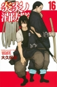 【コミック】炎炎ノ消防隊(16) 通常版の画像