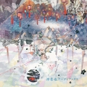 【アルバム】まふまふ/神楽色アーティファクト 通常盤の画像