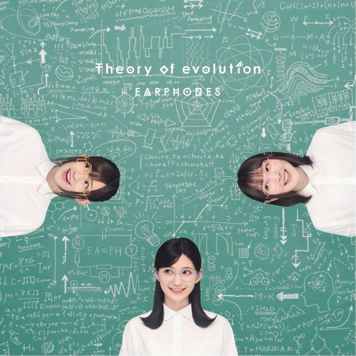 【アルバム】イヤホンズ/Theory of evolution 初回限定 進化の過程盤