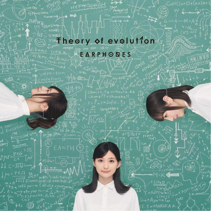 【アルバム】イヤホンズ/Theory of evolution 通常盤