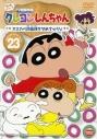 【DVD】TV クレヨンしんちゃん TV版傑作選 第4期シリーズ 23の画像