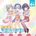 【キャラクターソング】ONGEKI Vocal Party 01の画像
