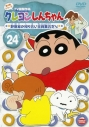 【DVD】TV クレヨンしんちゃん TV版傑作選 第4期シリーズ 24の画像