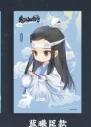【グッズ-ノート】アニメ「魔道祖師」 ノートブック ラン・シーチェンの画像