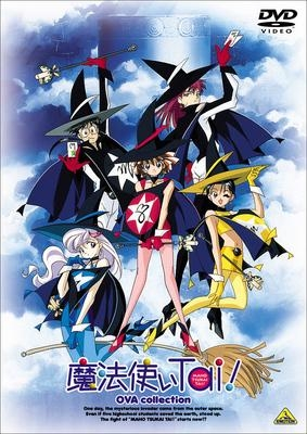 【DVD】OVA 魔法使いTai! OVA collection Emotion the Best