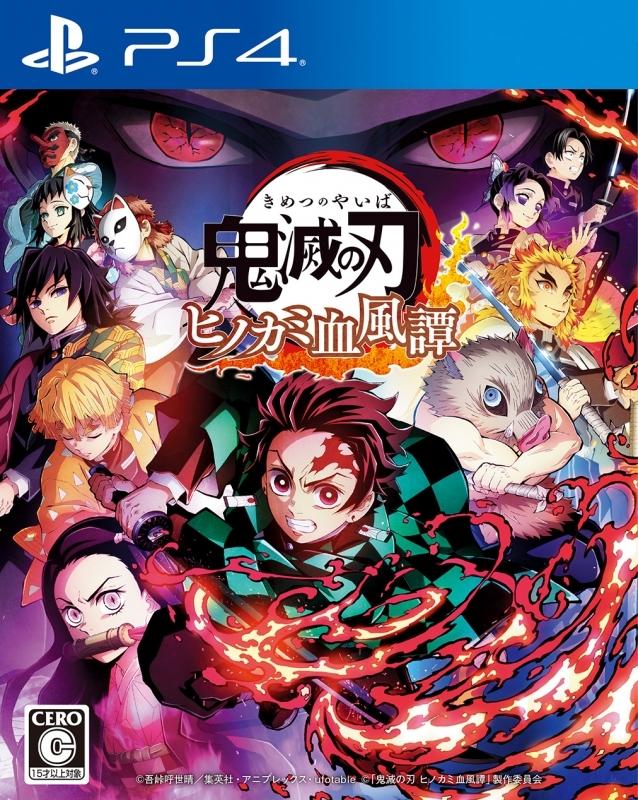 【PS4】鬼滅の刃 ヒノカミ血風譚 通常版